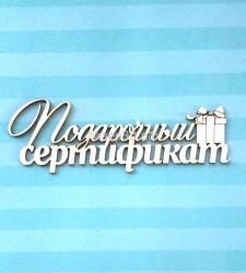 """Чипборд """"Подарочный сертификат"""""""