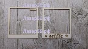 """Чипборд """"Набор полароидных рамок Селфи+обычная"""""""