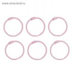 """Кольца для альбомов """"Светло-розовое"""" набор 6 шт d=3 см"""