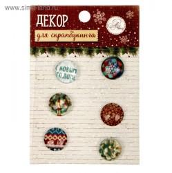 """Набор декоративных камушков """"Уютный новый год"""", 6.5 х 6.5 см"""