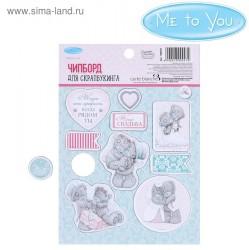 "Чипборд для скрапбукинга ""Me To You. Наша свадьба"", 11 х 16 см"