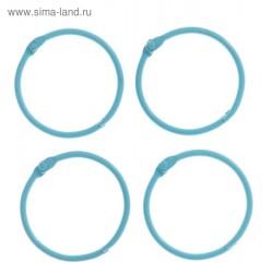 """Кольца для альбомов """"Голубые"""", 4  шт., d=4,5 см"""