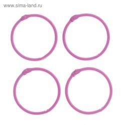 """Кольца для альбомов """"Ярко-розовые""""4 шт., d=4,5 см"""