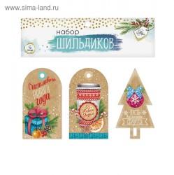 """Набор декоративных шильдиков """"Счастливого Нового Года"""", 17 х 15 см"""