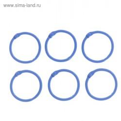 """Кольца альбомов """"Синие"""" набор 6 шт d=3 см"""
