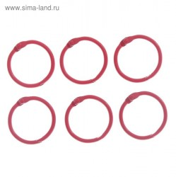 """Кольца альбомов """"Красные"""" набор 6 шт d=3 см"""