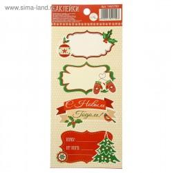 "Стикеры на подарки ""Christmas diary"" , 7 x16 см"