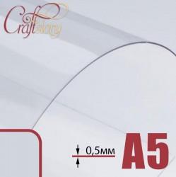 А5 (прозрачный) с закругленными углами