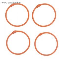 """Кольца для альбомов Оранжевые"""", 4 шт., d=4,5 см"""