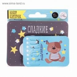 """Набор карточек для творчества """"Сладкие сны"""", 9,5 х 10 см"""