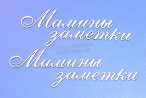 """Чипборд надписи """"Мамины заметки"""" мал."""