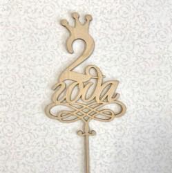 """Заготовка-топпер """"2 года"""" на вставке для декора, росписи и декупажа"""