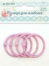 Кольца для альбома Ø35мм розовые, 4шт