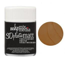 Пластиковая текстурная паста 3D PLASTIC MATT Шоколад
