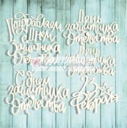 Чипборд Поздравления 23 февраля 9*9 см